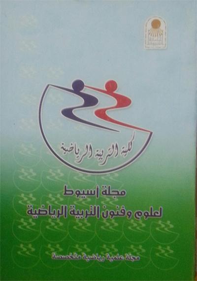 مجلة أسیوط لعلوم وفنون التربیة الریاضیة